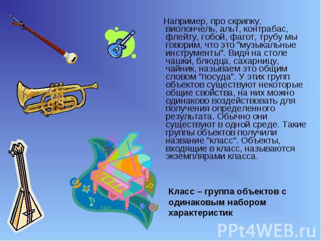 Например, про скрипку, виолончель, альт, контрабас, флейту, гобой, фагот, трубу мы говорим, что это
