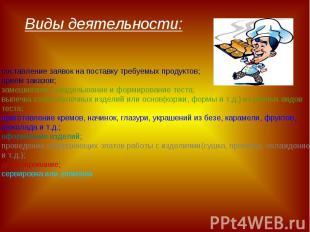 Виды деятельности: составление заявок на поставку требуемых продуктов;прием зака