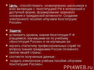 Цель : способствовать ознакомлению школьников и всех желающих с Конституцией РФ