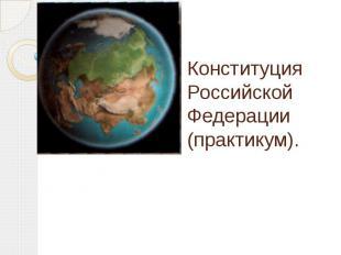 Конституция Российской Федерации(практикум).