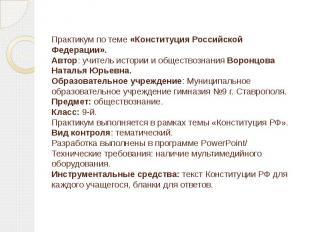 Практикум по теме «Конституция Российской Федерации».Автор: учитель истории и об