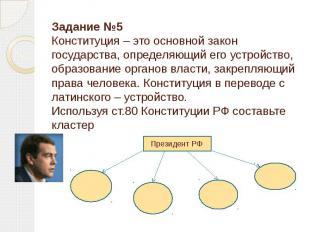 Задание №5Конституция – это основной закон государства, определяющий его устройс