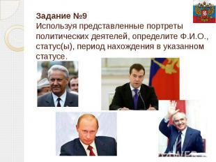 Задание №9Используя представленные портреты политических деятелей, определите Ф.
