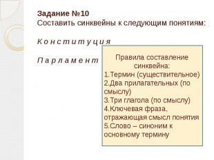 Задание №10Составить синквейны к следующим понятиям:К о н с т и т у ц и яП а р л