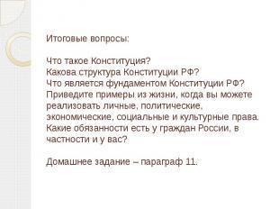 Итоговые вопросы:Что такое Конституция?Какова структура Конституции РФ?Что являе