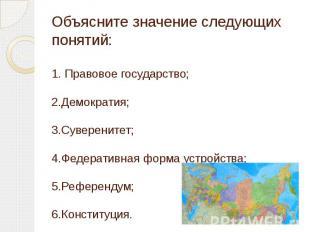 Объясните значение следующих понятий:1. Правовое государство;2.Демократия;3.Суве
