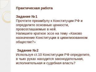 Практическая работаЗадание №1Прочтите преамбулу к Конституции РФ и определите ос