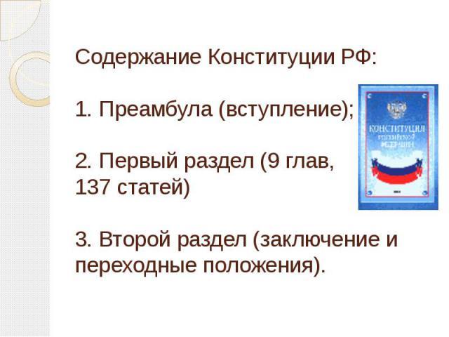 Содержание Конституции РФ:1. Преамбула (вступление);2. Первый раздел (9 глав,137 статей)3. Второй раздел (заключение и переходные положения).