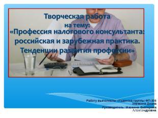 Творческая работана тему: «Профессия налогового консультанта: российская и заруб
