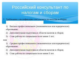 Российский консультант по налогам и сборам Требования к квалификации консультант