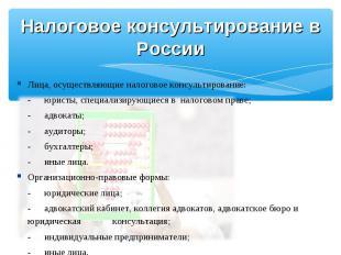 Налоговое консультирование в России Лица, осуществляющие налоговое консультирова