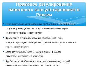 Правовое регулирование налогового консультирования в России Законодательно устан