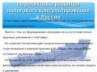 Перспективы развития налогового консультирования в России В настоящее время рыно