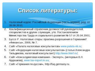 Список литературы: Налоговый кодекс Российской Федерации (часть первая), ред. от