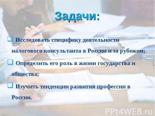 Задачи: Исследовать специфику деятельности налогового консультанта в России и за