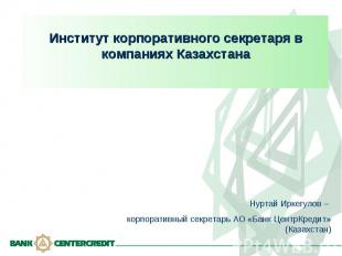 Институт корпоративного секретаря в компаниях Казахстана Нуртай Иркегулов – корп