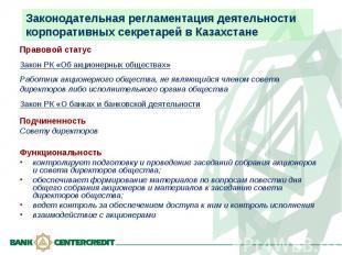 Законодательная регламентация деятельности корпоративных секретарей в Казахстане
