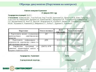 Образцы документов (Поручения на контроле) Рабочее совещание Правления 15 феврал