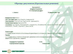 Образцы документов (Протокольные решения) Протокол № 9заседания Правления АО «Ба