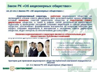 Закон РК «Об акционерных обществах» пп.12 ст.1 Закона РК «Об акционерных обществ