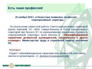 Есть такая профессия! 25 ноября 2010 г. в Казахстане появилась профессия - «корп