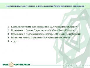 Нормативные документы о деятельности Корпоративного секретаря Кодекс корпоративн