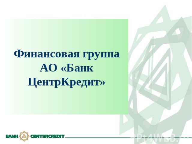 Финансовая группа АО «Банк ЦентрКредит»