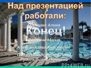 Поршина АлинаПолянская ИлянаВяткина МарияАлександрова Анастасия Под руководством