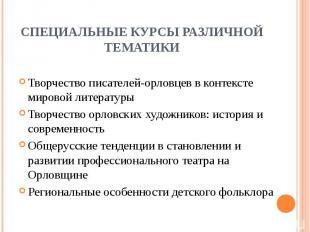 СПЕЦИАЛЬНЫЕ КУРСЫ РАЗЛИЧНОЙ ТЕМАТИКИ Творчество писателей-орловцев в контексте м