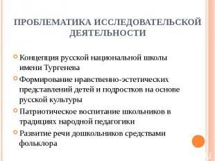 ПРОБЛЕМАТИКА ИССЛЕДОВАТЕЛЬСКОЙ ДЕЯТЕЛЬНОСТИ Концепция русской национальной школы