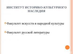 ИНСТИТУТ ИСТОРИКО-КУЛЬТУРНОГО НАСЛЕДИЯ Факультет искусств и народной культурыФак