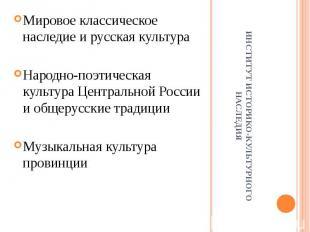 Мировое классическое наследие и русская культураНародно-поэтическая культура Цен
