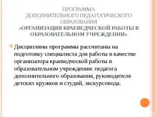 ПРОГРАММАДОПОЛНИТЕЛЬНОГО ПЕДАГОГИЧЕСКОГО ОБРАЗОВАНИЯ«ОРГАНИЗАЦИЯ КРАЕВЕДЧЕСКОЙ Р