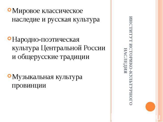 Мировое классическое наследие и русская культураНародно-поэтическая культура Центральной России и общерусские традицииМузыкальная культура провинции