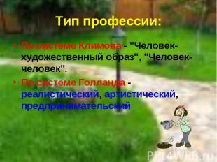 """Тип профессии: По системе Климова - """"Человек-художественный образ"""", """"Человек-чел"""