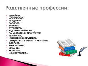Родственные профессии: ДИЗАЙНЕР, АРХИТЕКТОР, ДЕНДРОЛОГ, САДОВОД, БОТАНИК, СТРОИТ