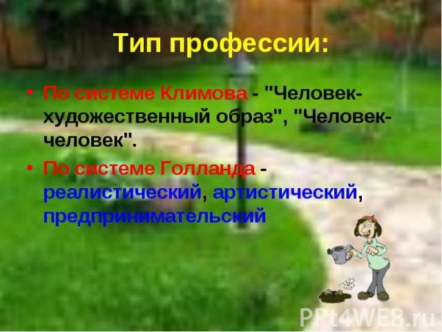 Тип профессии: По системе Климова -