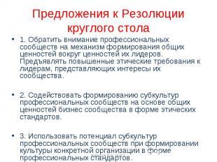 Предложения к Резолюциикруглого стола 1. Обратить внимание профессиональных сооб