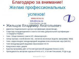 Благодарю за внимание!Желаю профессиональных успехов! www.ncsu.ruinfo@ncsu.ru +7