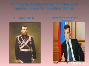 Составьте характеристику политического лидера начала XX и начала XXI вв. Николай