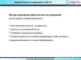 Маркетинговые исследования в СПбГЭТУ Методы проведения маркетинговых исследовани