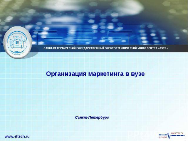 Организация маркетинга в вузе Санкт-Петербург