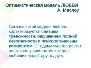 Оптимистическая модель ЛЮБВИ А. Маслоу Согласно этой модели любовь характеризует