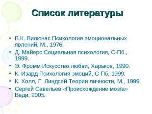 Список литературы В.К. Вилюнас Психология эмоциональных явлений, М., 1976. Д. Ма