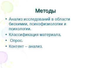 Методы Анализ исследований в области биохимии, психофизиологии и психологии. Кла