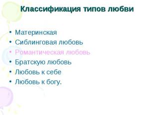 Классификация типов любви МатеринскаяСиблинговая любовьРомантическая любовьБратс