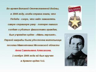 Во время Великой Отечественной Войны, в 1944 году, когда страна знала, что Побед