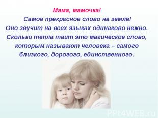 Мама, мамочка! Самое прекрасное слово на земле!Оно звучит на всех языках одинако