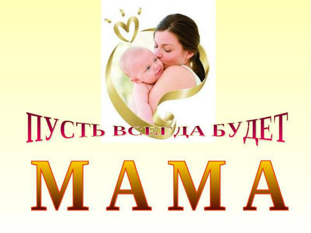 Пусть всегда будет Мама