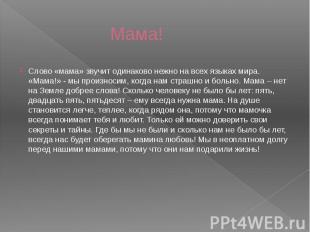 Мама! Слово «мама» звучит одинаково нежно на всех языках мира. «Мама!» - мы прои